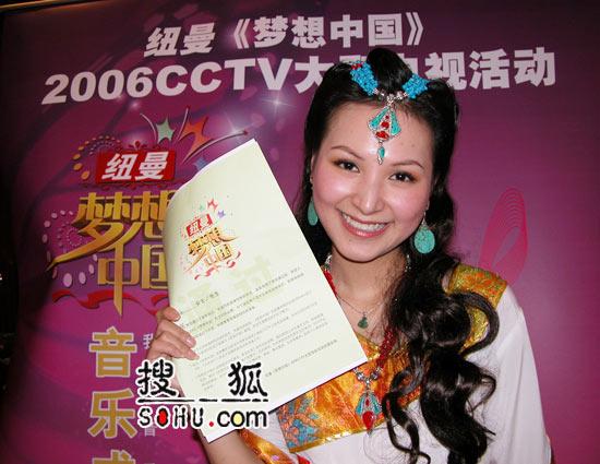 《梦想中国》成都赛区绿卡得主:藏族姑娘央金
