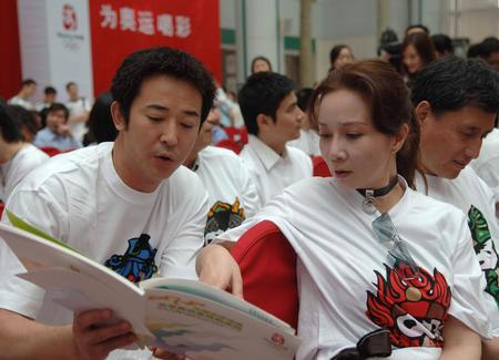 图文:文体明星组团为奥运助威 汪正正和蔡明