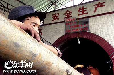 """兴宁矿难祸首受审:""""笑纳""""曾云高4万港元"""
