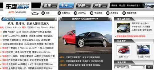 搜狐汽车新产品平台四大品牌栏目全新亮相