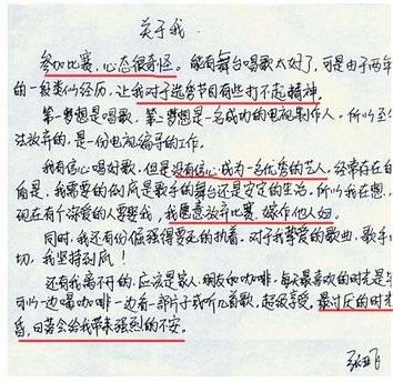 张亚飞日记被同学走漏 被人分析有抑郁症(图)