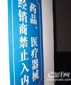 图:医院科室或病房门口往往会看到这样的警示标语.-记者暗访调查