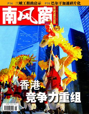 《南风窗》2006年6月上封面及目录