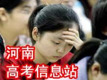 河南高考信息网