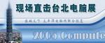 2005台北电脑展现场报道