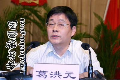 葛洪元任湖南郴州市委书记 免去李大伦书记职务