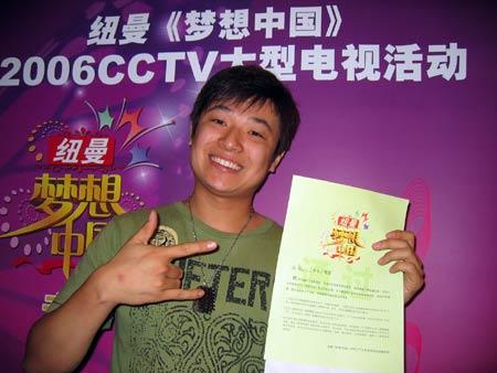《梦想中国》西安赛区:第一张绿卡选手张霖