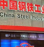 中国钢铁大并购