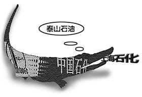 中石化否认回购上海石化 真正目标是泰山石油?