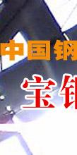 中国钢铁大并购,宝钢收购邯钢
