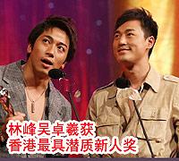 香港最具潜质新人林峰吴卓羲上台领奖