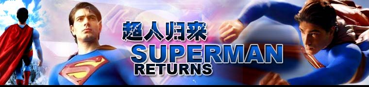 《超人归来》