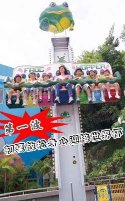 发现香港儿童节专题:放松身心迎接世界杯