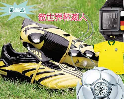 发现香港:2006世界杯特辑,吃喝玩乐,购物美食