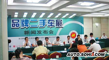 6月16-18日 2006品牌二手车展将拉开帷幕