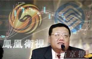 中国移动正式宣布收购凤凰卫视19.9%股权