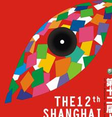 第十二届上海电视节海报精彩亮相