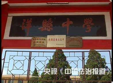 陕西洋县替考事件回顾 疑点重重引人关注(组图)