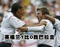 2006德国世界杯_B组_英格兰VS巴拉圭