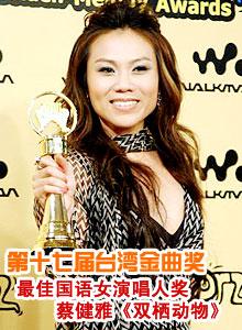 最佳国语女演唱人奖-蔡健雅《双栖动物》