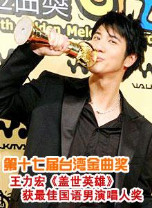 最佳国语男演唱人奖-王力宏《盖世英雄》