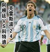 德国世界杯第10粒进球