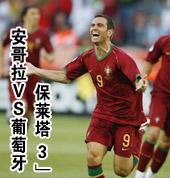 德国世界杯第18粒进球
