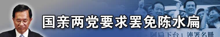陈水扁深陷家庭弊案