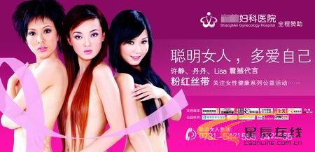 湖南女主持人半裸拍广告后发表道歉声明(图)