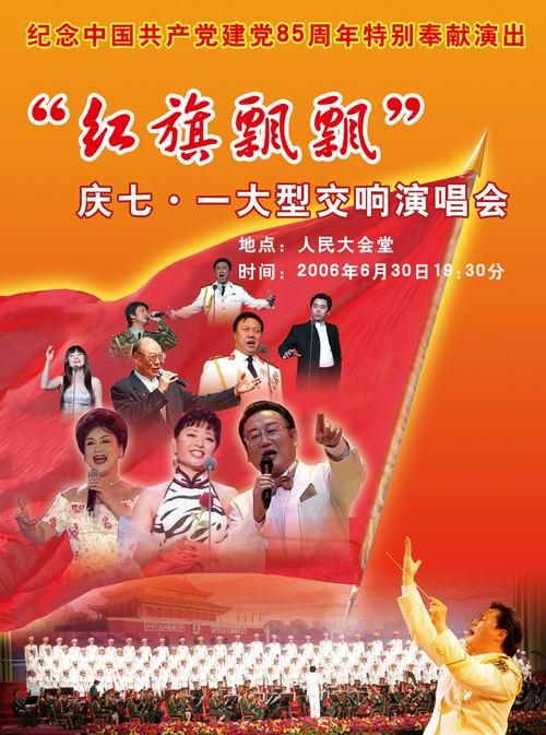 图:《红旗飘飘》演唱会精彩剧照—3