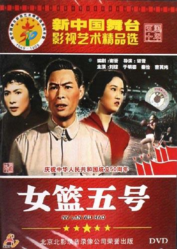 北京国际体育电影周参展影片《女篮五号》