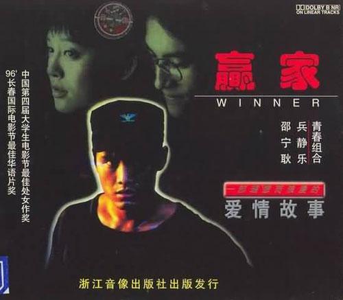 北京国际体育电影周参展影片《赢家》