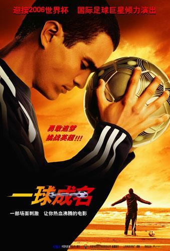 北京国际体育电影周参展影片《一球成名》