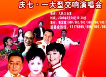 """大型交响演唱会""""红旗飘飘""""海报"""
