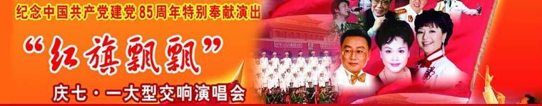 《红旗飘飘》大型交响演唱会