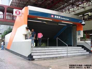 香港交通 彩虹站