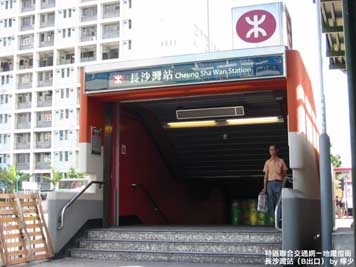香港交通 长沙湾站