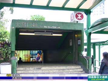 香港交通 大窝口站