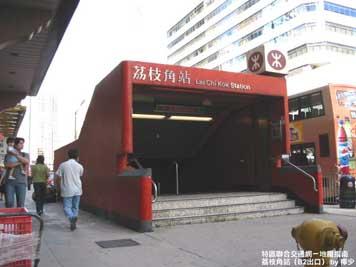 香港交通 荔枝角站
