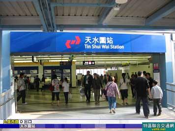 香港地铁 天水圃站