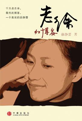 央视《面对面》:徐静蕾:做一个杂家(组图)