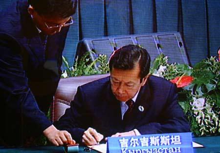 图文:上合组织成员国元首理事会签字仪式