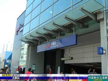 香港交通 大围站