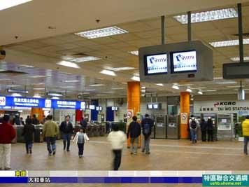 香港交通 太和站
