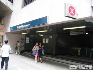 香港交通 炮台山站