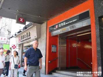 香港交通 北角站