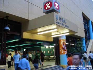 香港交通 鲤鱼涌