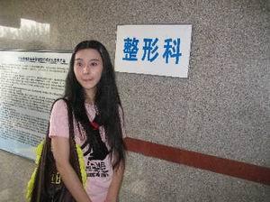 整容失败照片_医院鉴定是原装-搜狐;; 范冰冰私生子整容图片 范冰冰私生子整容