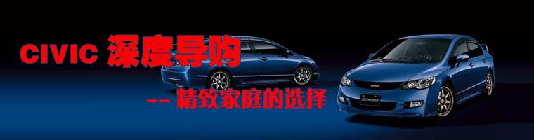 搜狐汽车 civic 汽车 导购