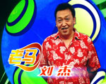 天津卫视《喜剧世界杯》